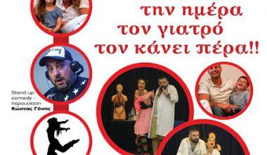 Ένα γέλιο την ημέρα το γιατρό τον κάνει πέρα! Στο Αρχελάου θέατρο υποδεχόμαστε τις γιορτές και την ελπίδα!