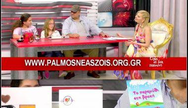 """Ο Πανελλήνιος Σύλλογος για το παιδί """"Ο Παλμός της Νέας ζωής"""" στο High Tv - Κάνε κλίκ!- Video"""