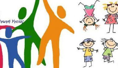 Δωρεάν Διαδικτυακό Σεμινάριο για γονείς και εκπαιδευτικούς με θέμα- Αγωγή Υγείας για Παιδιά 2η θεματική ενότητα